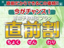 ★直前割★【素泊】日にち限定!通常の800円OFFでお得