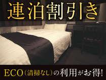 2泊以上の宿泊でお得に滞在!清掃なしとなります。