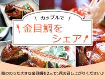 ●夕食●脂ののった大きな金目鯛を2人で1尾お召し上がり下さい!