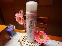 有福美水(ありふくみすと)は自家源泉から抽出した天然の化粧水(1,050円)