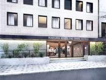 【外観】2018年春にリノベーションホテルとしてオープン。地下鉄丸太町駅から徒歩2分の好立地