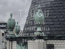 2019年5月31日、京都三条に6つ目のTHE SHARE HOTELS 【TSUGU 京都三条】がオープン