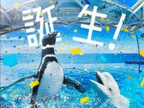 ■日本海の魅力溢れる☆上越市立水族博物館♪「うみがたり」チケット付き&■懐石料理プラン