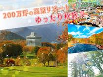 200万坪の高原リゾート☆多彩なアクティビティや、紅葉の絶景露天風呂でゆったり秋旅♪