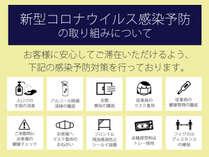 安心してご利用頂く為に第一グランドホステル京都ではコロナ対策を実施しています