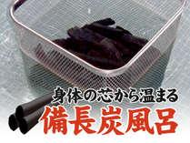 大浴場では備長炭を導入♪ぽかぽかあったか♪
