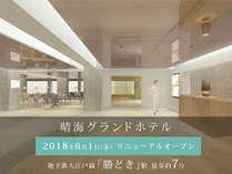 2018年6月1日(金)リニューアルオープン!