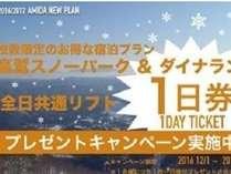 【冬季限定!高鷲スノーパーク・ダイナランドリフト1日券付き】朝食付きプラン