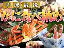 平成最後のかに食べ納め!