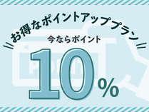 【ポイント10%アップ】かしこく泊まって、かしこく貯める