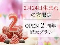 【2月24日生まれの方限定】2周年記念プラン