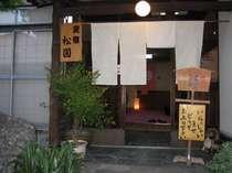 民宿 割烹 松園 (岐阜県)
