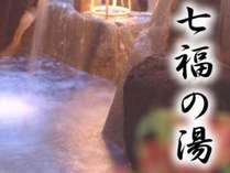 かいり自慢の七つのお風呂。その名を「七福の湯」。