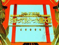 泊まって良かった宿大賞北海道一位受賞