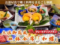 お部屋食で郷土料理をまるごと堪能!グレードアッププランです。