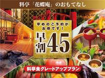 45日前までのご予約は早割プランがお得!落ち着いた料亭で味わう旬の創作郷土料理。