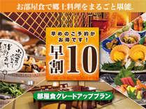 10日前までのご予約は早割プランがお得!お部屋食で郷土料理をまるごと堪能!