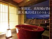 一室限定・高知城を望む露天風呂付きスイートルーム