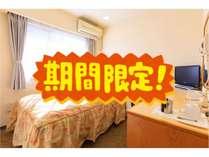 シングル 朝食付 ◆ 期間限定特売プラン 【Wi-Fi ,LAN完備】