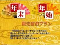 【馬刺し付★年末年始プラン】料理長創作和風会席で迎える(´∀`)