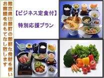 1泊2食【ビジネス定食付】特別プラン/例(季節によってメニューが変わります)