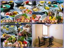 【選べるご夕食】★大人旅★カンパーナホテル和会席チョイスプラン