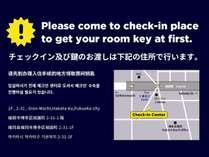 チェックイン場所は異なる場所にございます。詳細地図をご確認ください。