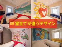 89室、すべての部屋のデザインが違う♪♪