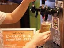 ウェルカムビール&ハイボール!15時~22時まで飲み放題