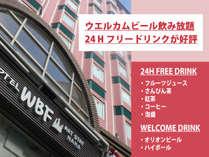 国際通りまで徒歩30秒!ウエルカムビール&24時間フリードリンクが人気のホテル