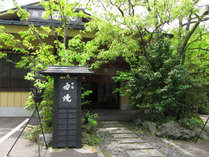 【外観】緑深い静かな山あいに立つ純和風旅館へようこそ。