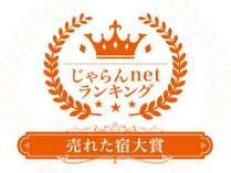 じゃらんnetランキング2018 売れた宿大賞 宮城県 11室~50室 3位