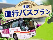 「横浜&東京」発着!往復直行バス付プラン  ~平日限定!3名以上のグループがお得♪~