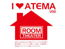 【VOD】無料で200本以上の映画やアニメが見放題のVOD。全客室でご覧いただけます。