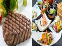 【夕食】最上級のステーキコース or 和食会席をお選びいただけます!