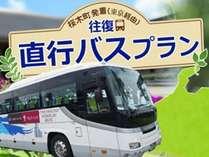 「桜木町&東京」発着!往復直行バス付プラン ~直行バスでらくらく移動♪~