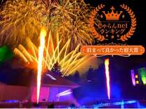 10/1・2・3、12/24~12/30、1/2~1/4は25周年記念打ち上げ花火!