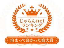 2019泊まって良かった宿大賞 香川県 101~300室部門 第1位