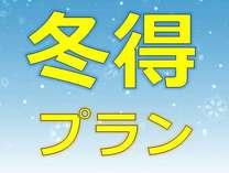 冬得プラン☆