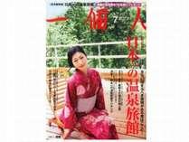 【一個人】の日本一の温泉宿特集「美食の湯部門1位」に選ばれました!