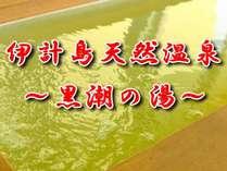 【早決60】温泉使い放題!お肌すべすべ美人の湯☆【夕朝食付】