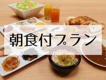 朝食付きプラン♪ 和洋30種以上のブッフェは大人気!