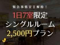 1日7室限定!シングルルームを2500円でご提供♪