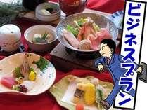 【ビジネスプラン】 ☆ビジネス・一人旅に!1泊2食プラン☆