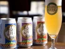 おすすめ!宇奈月の地ビール「宇奈月ビール」。ご夕食時に一緒にどうぞ。