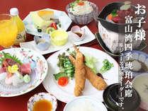 【お子様用食事】大人のお食事同様、季節のお刺身が5種ついたお子様用最上級のお食事です。