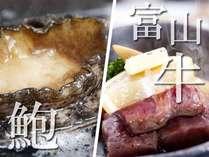 【タイムセール】私はあわび♪あなたは富山牛♪ふたりで味わう2つの味