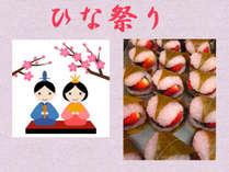 【桃の節句】小さなお子様から大人女子もお祝い!嬉しい5つの特典付♪