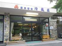 国民宿舎 清嵐荘