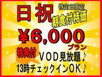 【特定日限定】【13時C.IN.OK】【VOD無料】ホリデー満喫6,000円プラン《朝食付特価》